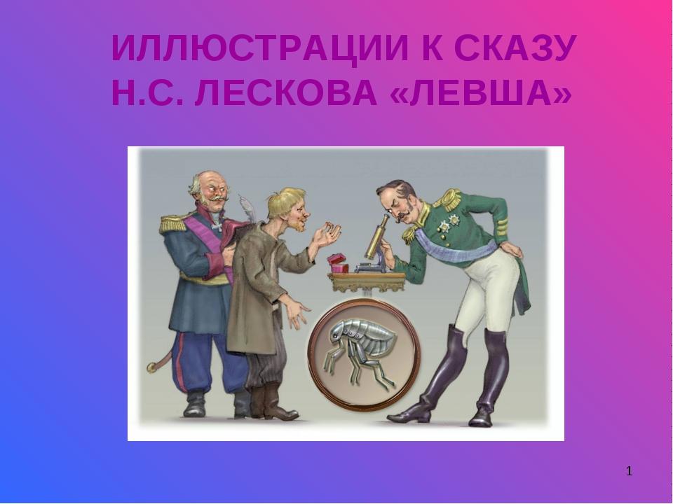 * ИЛЛЮСТРАЦИИ К СКАЗУ Н.С. ЛЕСКОВА «ЛЕВША»