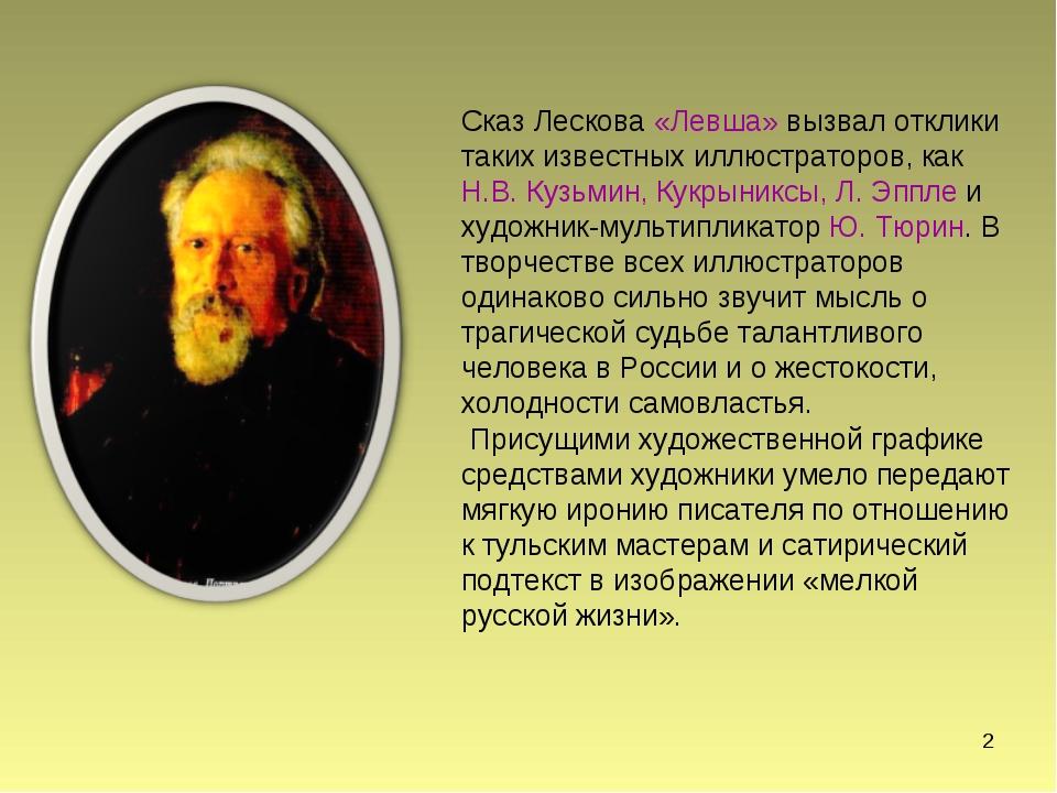 * Сказ Лескова «Левша» вызвал отклики таких известных иллюстраторов, как Н.В....