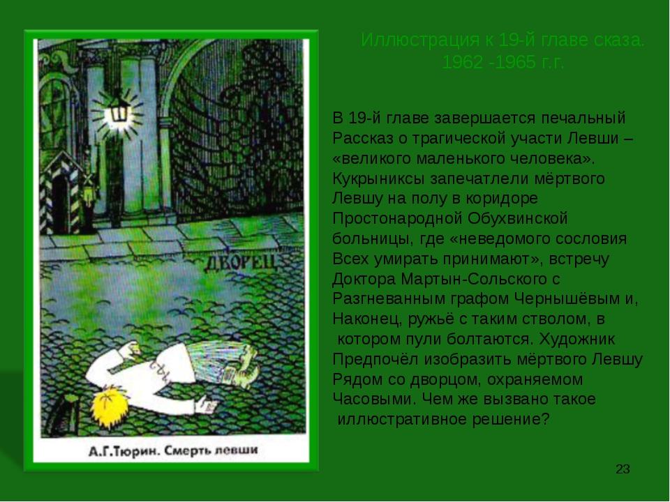 * Иллюстрация к 19-й главе сказа. 1962 -1965 г.г. В 19-й главе завершается пе...