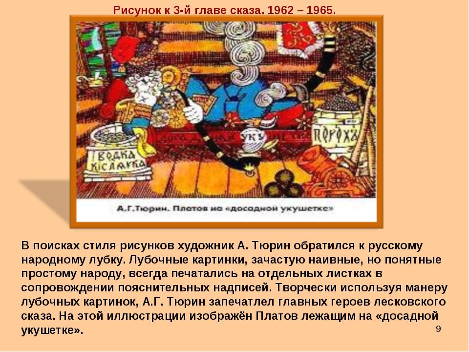 * Рисунок к 3-й главе сказа. 1962 – 1965. В поисках стиля рисунков художник А...