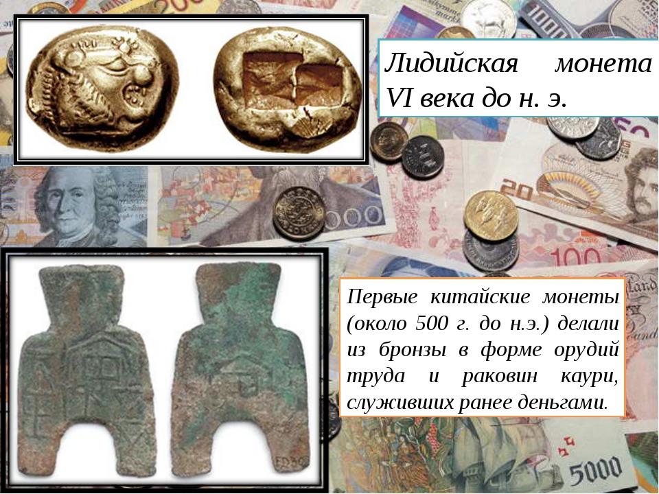Лидийская монета VI века до н. э. Первые китайские монеты (около 500 г. до н....