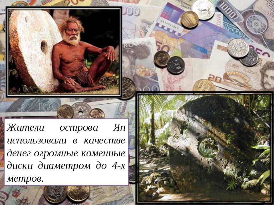 Жители острова Яп использовали в качестве денег огромные каменные диски диаме...