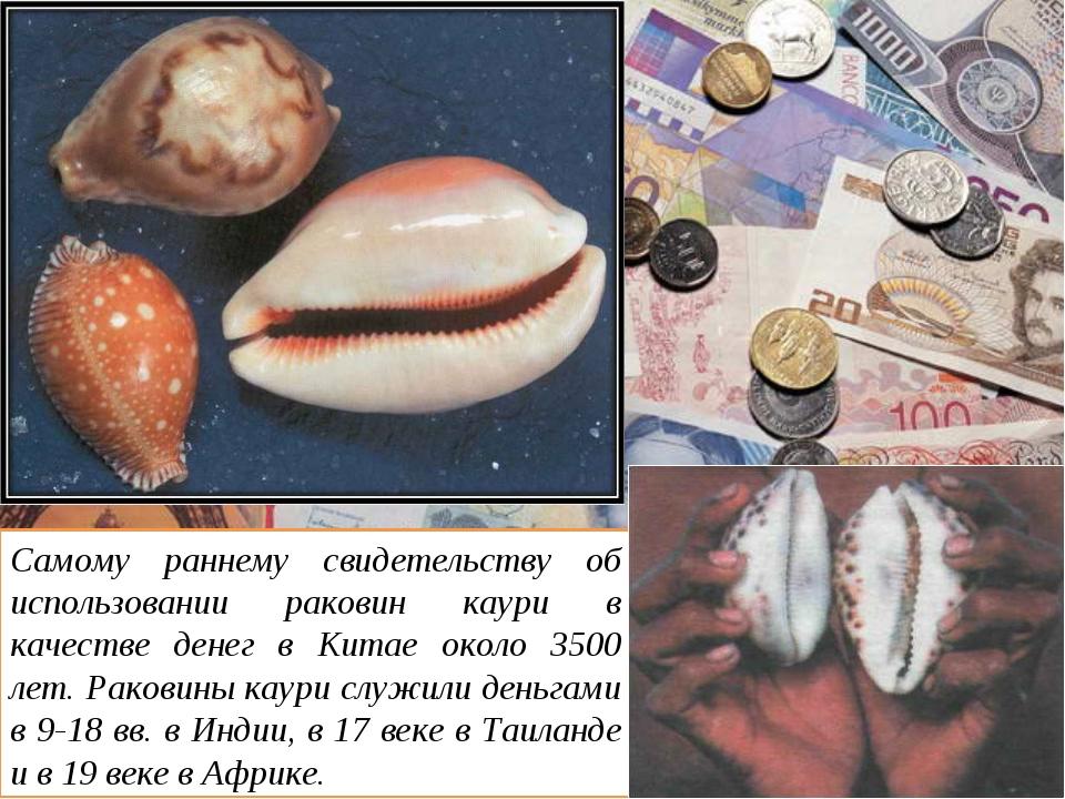 Самому раннему свидетельству об использовании раковин каури в качестве денег...