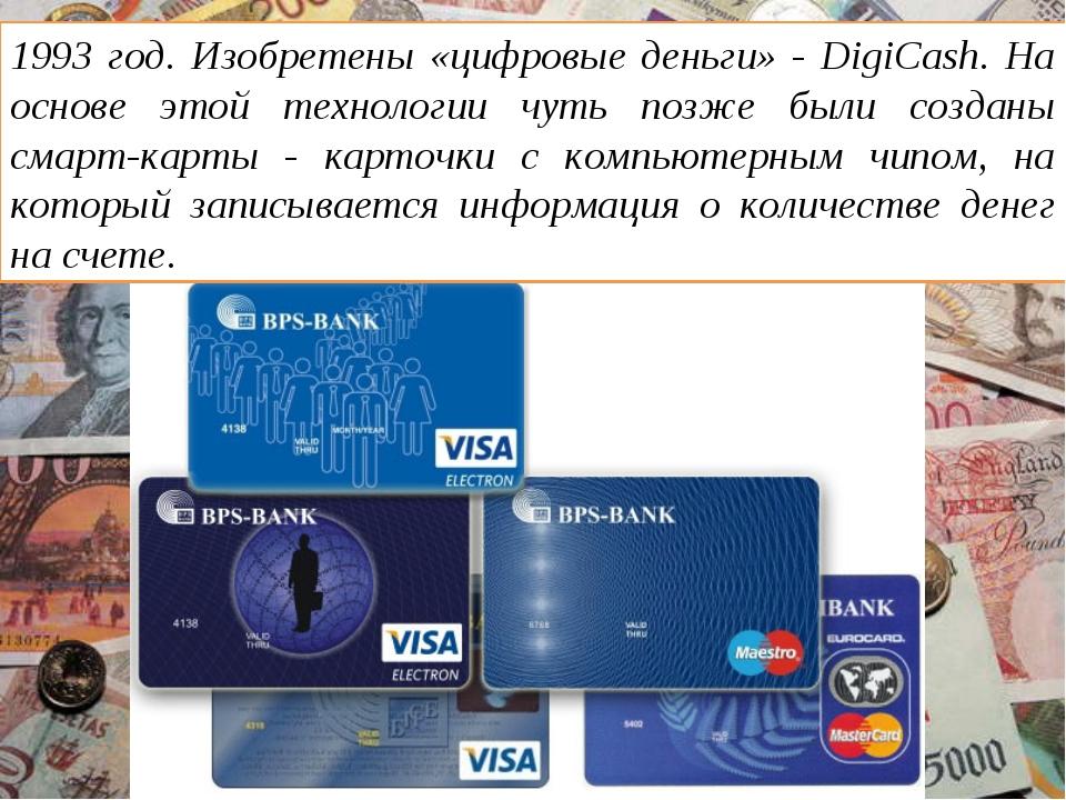 1993 год. Изобретены «цифровые деньги» - DigiCash. На основе этой технологии...