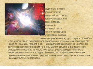 В середине 20-х годов прошлого столетия американский астроном Э. Хаббл устан