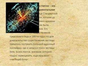 Бозон Хиггса – это фундаментальная частица Стандартной модели, которая до н