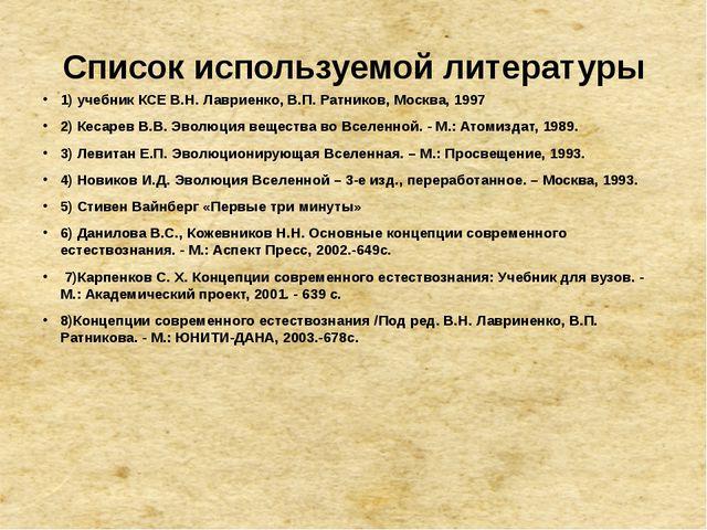 Список используемой литературы 1) учебник КСЕ В.Н. Лавриенко, В.П. Ратников,...