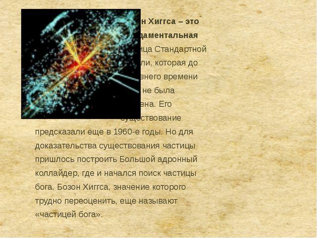 Бозон Хиггса – это фундаментальная частица Стандартной модели, которая до н...