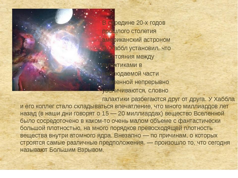 В середине 20-х годов прошлого столетия американский астроном Э. Хаббл устан...