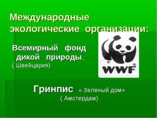 Международные экологические организации: Всемирный фонд дикой природы. ( Шв