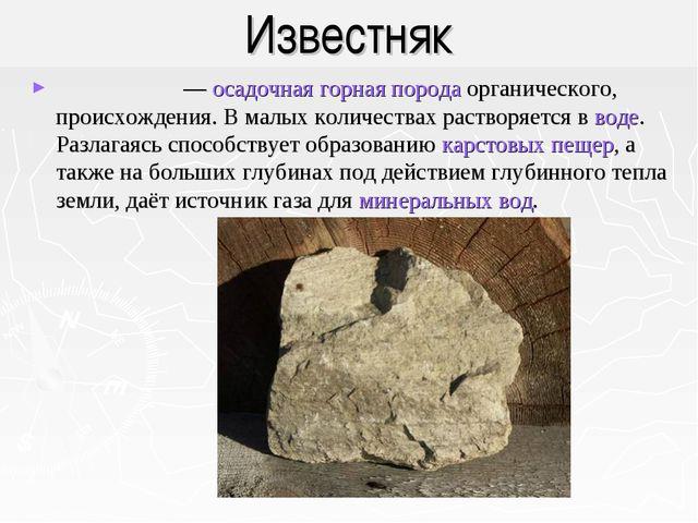 Известняк Известня́к — осадочная горная порода органического, происхождения....