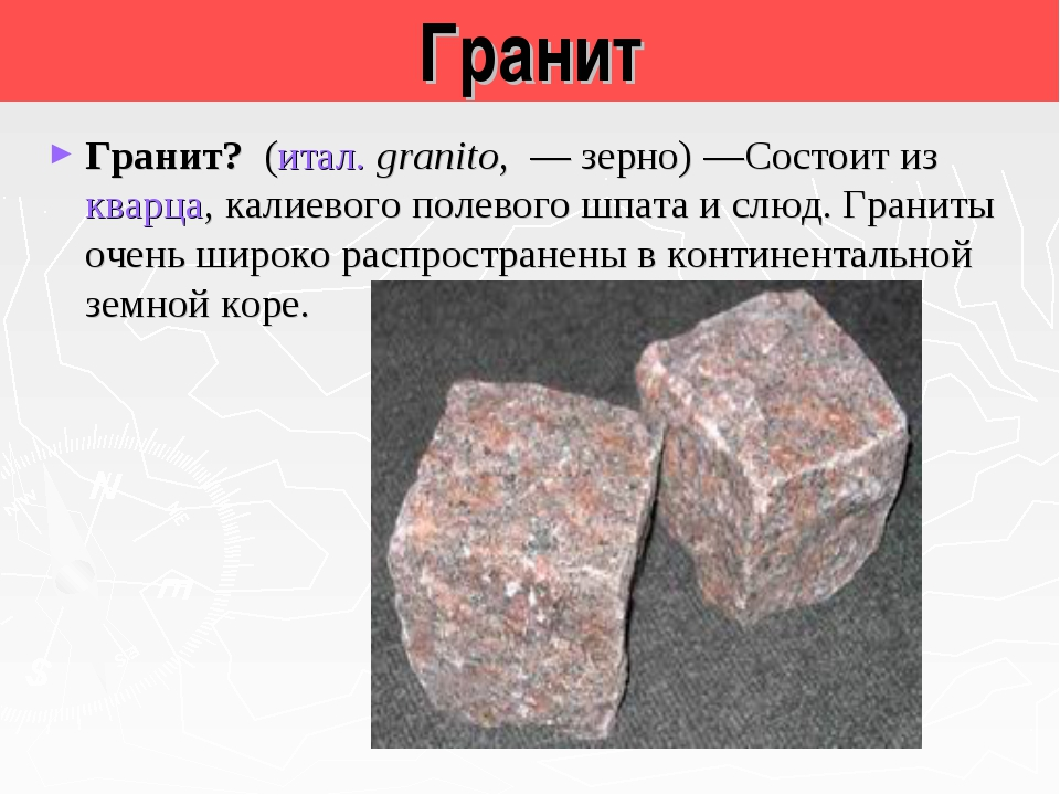 Гранит Гранит? (итал. granito, — зерно)—Состоит из кварца, калиевого полево...