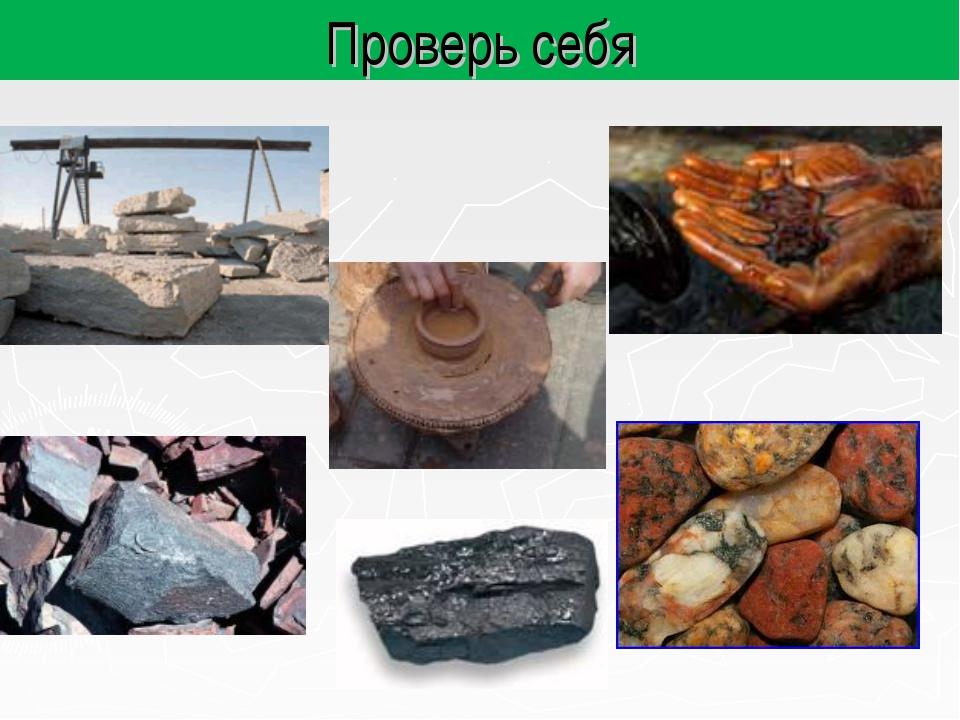 Проверь себя Известняк Нефть Железная руда Гранит