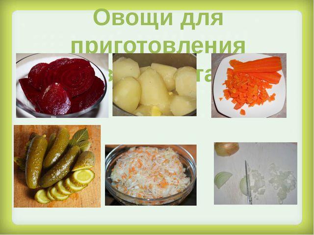 Овощи для приготовления винегрета