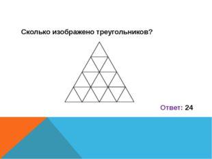 Сколько изображено треугольников? Ответ: 24