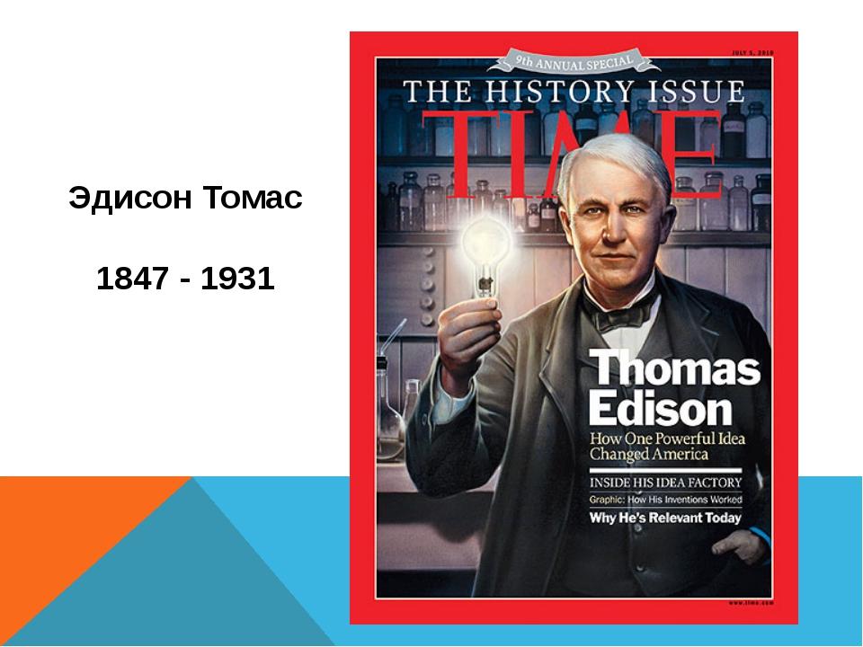 Эдисон Томас 1847 - 1931