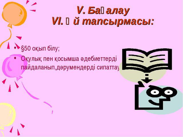 V. Бағалау VI. Үй тапсырмасы: §50 оқып білу; Оқулық пен қосымша әдебиеттерді...