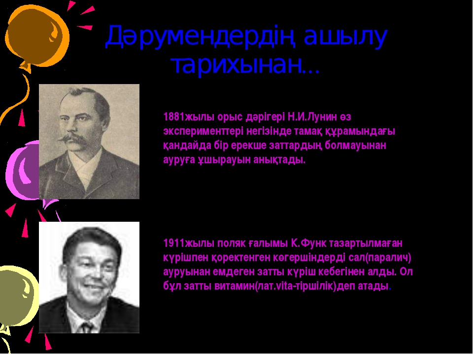 Дәрумендердің ашылу тарихынан... 1881жылы орыс дәрігері Н.И.Лунин өз эксперим...