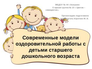 Современные модели оздоровительной работы с детьми старшего дошкольного возра