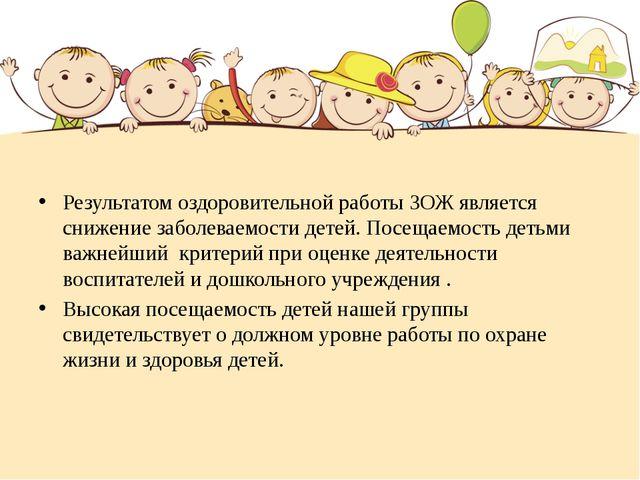 Результатом оздоровительной работы ЗОЖ является снижение заболеваемости дете...