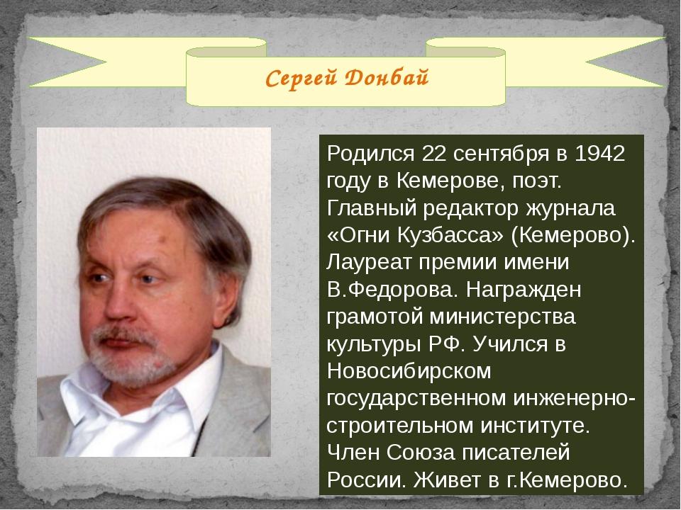 Федоров член союза писателей 1984