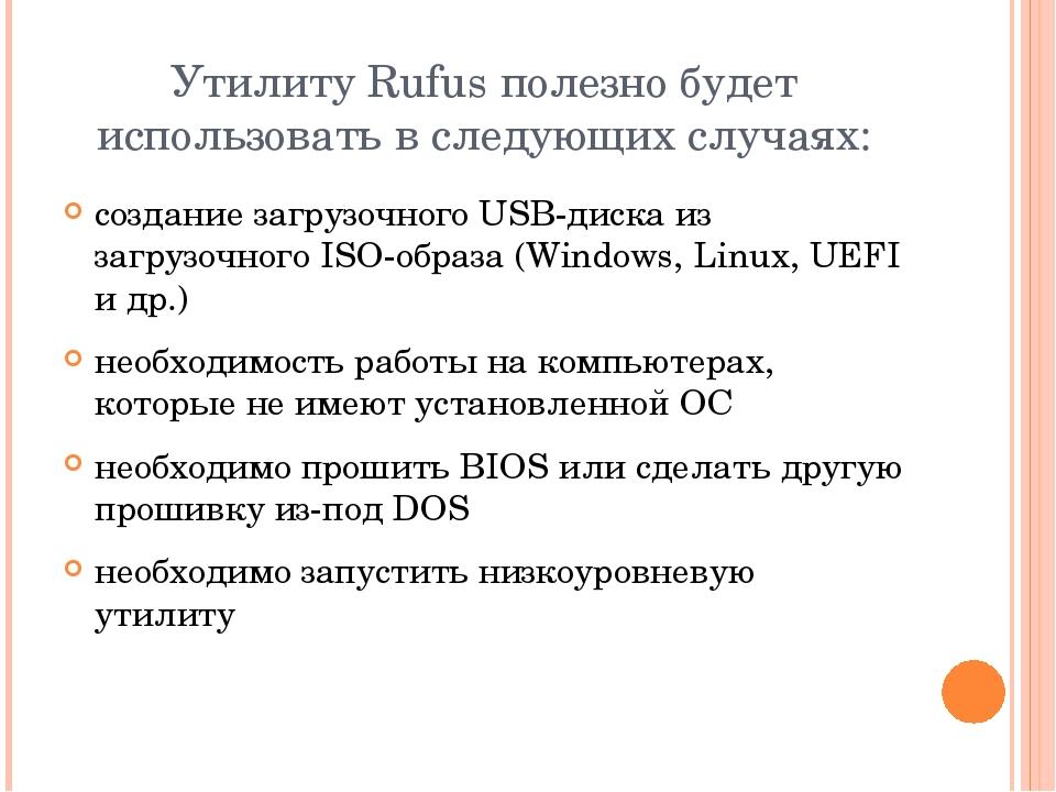 Утилиту Rufus полезно будет использовать в следующих случаях: создание загруз...