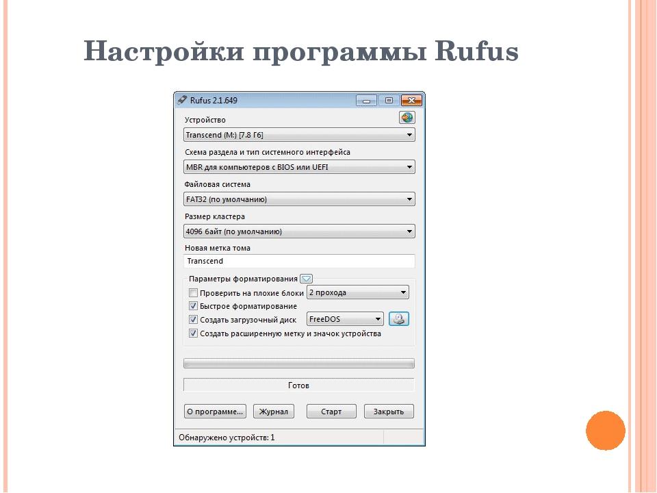 Настройки программы Rufus