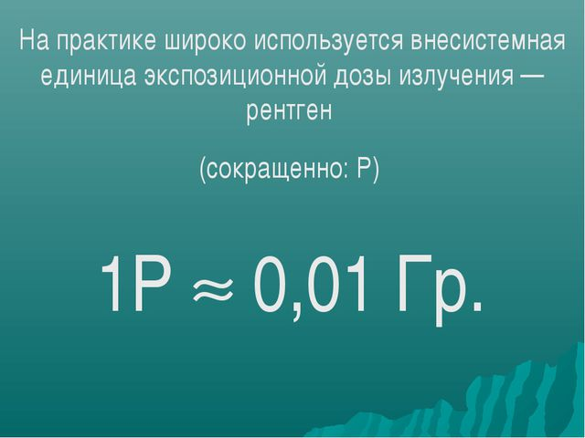 На практике широко используется внесистемная единица экспозиционной дозы излу...