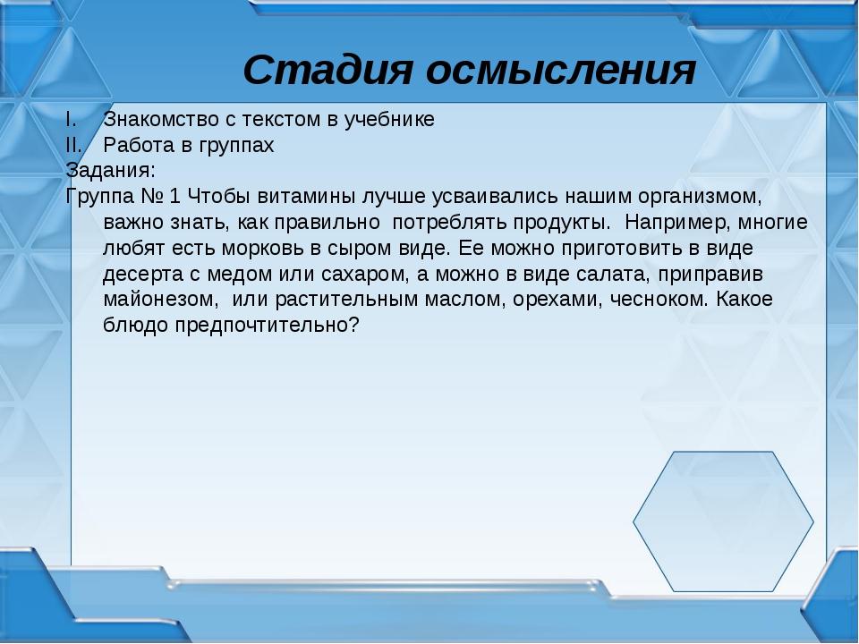 Стадия осмысления Знакомство с текстом в учебнике Работа в группах Задания: Г...