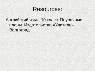 Resources: Английский язык. 10 класс. Поурочные планы. Издательство «Учитель»
