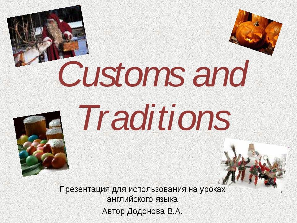 Customs and Traditions Презентация для использования на уроках английского яз...
