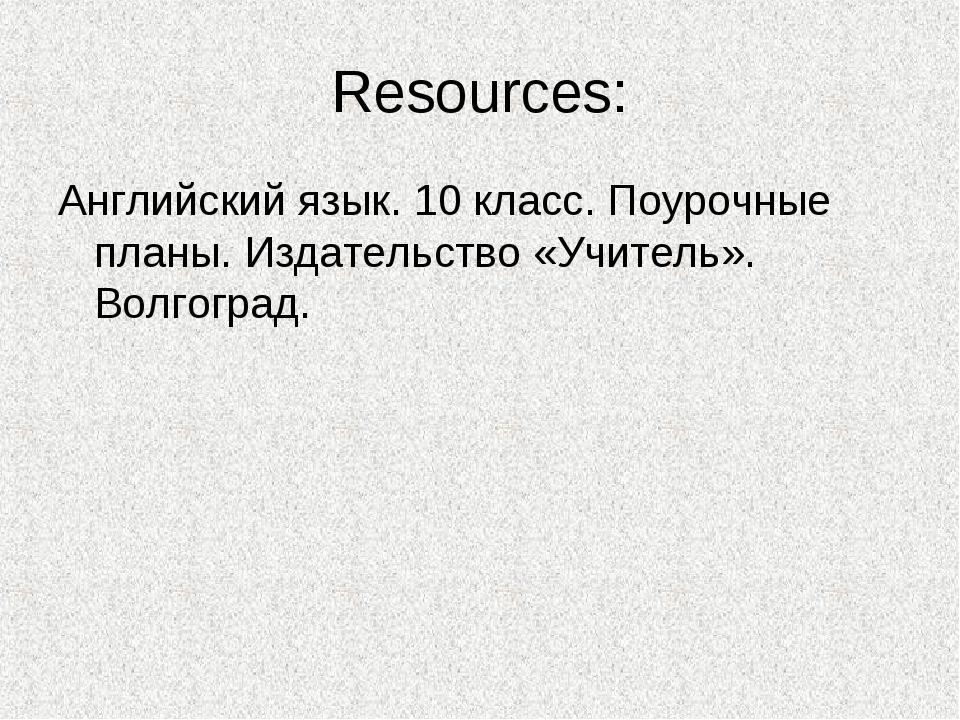 Resources: Английский язык. 10 класс. Поурочные планы. Издательство «Учитель»...
