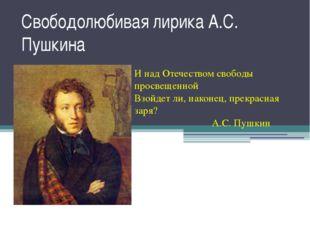 Свободолюбивая лирика А.С. Пушкина Ц И над Отечеством свободы просвещенной Вз