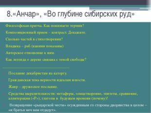 8.«Анчар», «Во глубине сибирских руд» Философская притча. Как понимаете терми