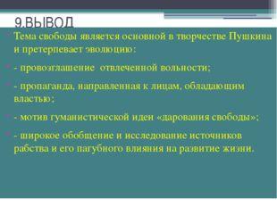 9.ВЫВОД Тема свободы является основной в творчестве Пушкина и претерпевает эв