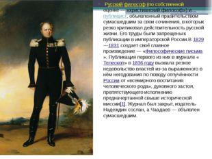 Русскийфилософ(по собственной оценке— «христианский философ») ипублицис