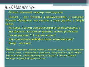 6.«К Чаадаеву» Личный, интимный характер стихотворения. Чаадаев – друг Пушкин