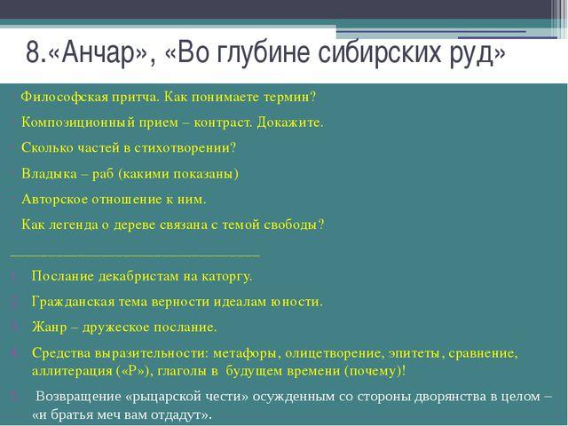 8.«Анчар», «Во глубине сибирских руд» Философская притча. Как понимаете терми...