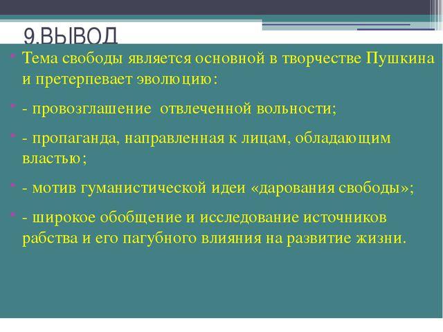9.ВЫВОД Тема свободы является основной в творчестве Пушкина и претерпевает эв...