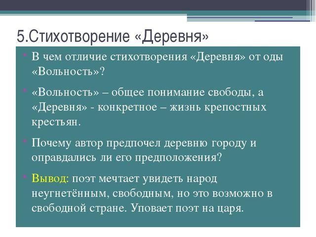 5.Стихотворение «Деревня» В чем отличие стихотворения «Деревня» от оды «Вольн...