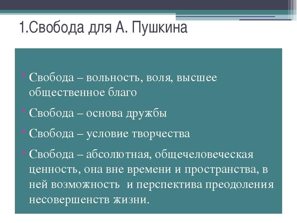 1.Свобода для А. Пушкина Свобода – вольность, воля, высшее общественное благо...