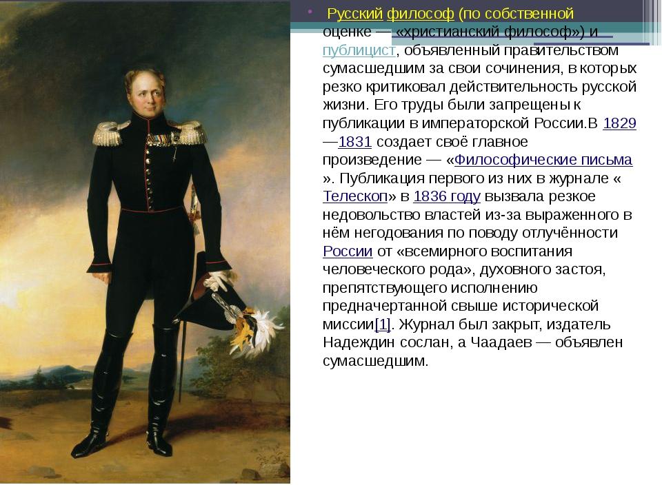 Русскийфилософ(по собственной оценке— «христианский философ») ипублицис...