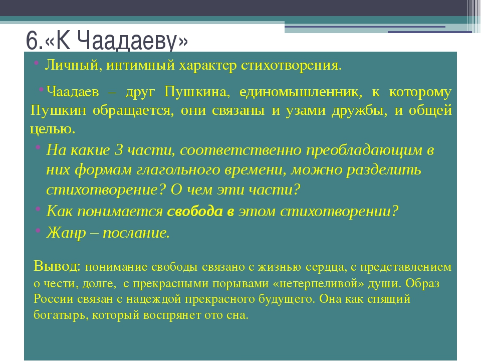 6.«К Чаадаеву» Личный, интимный характер стихотворения. Чаадаев – друг Пушкин...