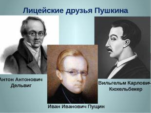 Лицейские друзья Пушкина Антон Антонович Дельвиг Вильгельм Карлович Кюхельбек