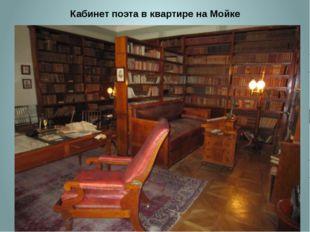 Кабинет поэта в квартире на Мойке