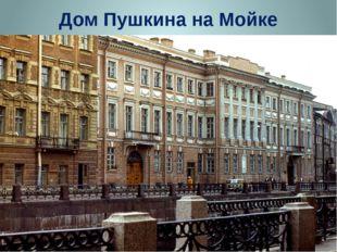 Дом Пушкина на Мойке