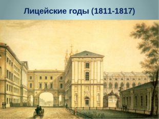 Лицейские годы (1811-1817)