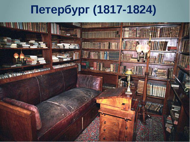 Петербург (1817-1824)
