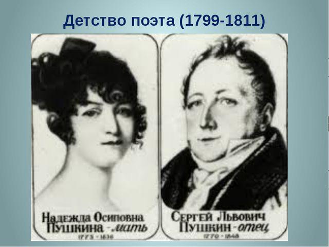 Детство поэта (1799-1811)
