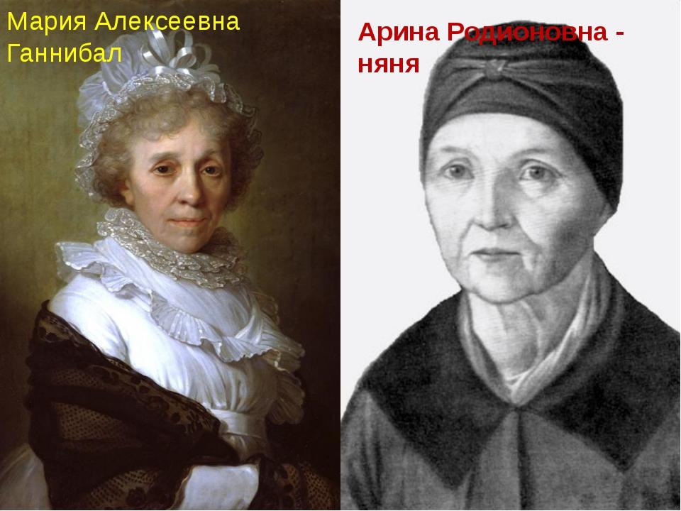 Мария Алексеевна Ганнибал Арина Родионовна - няня